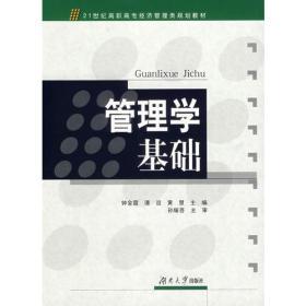 管理学基础 黄慧 9787811131529