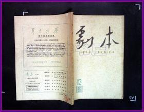 剧本1961 12