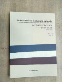 从文化例外到文化多样性-法国对外文化政策(1993-2005)