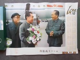 毛主席和周总理,朱委员长在一起,1978年年历画  国防战士报社赠,4开画