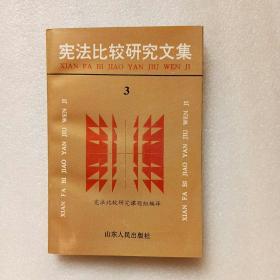 宪法比较研究文集(3)