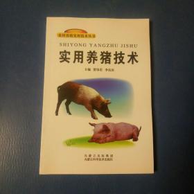 实用养猪技术。