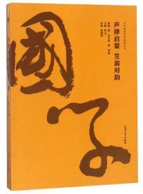 声律启蒙·笠翁对韵/中华经典国学智慧丛书