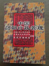 中国历朝行政管理