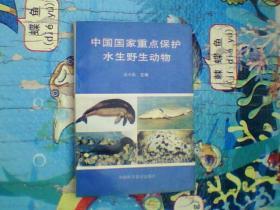 中国国家重点保护水生野生动物
