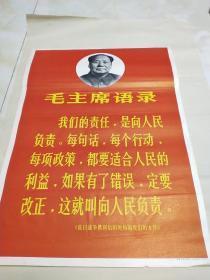 毛主席语录 宣传画 2开带毛像9品