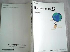 TOSHIBA东芝系列 DYNABOOK  673