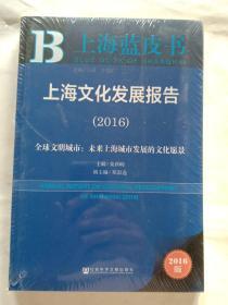社会科学文献出版社 上海蓝皮书 (20(16)上海文化发展报告