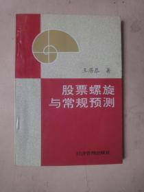 股票螺旋与常规预测(1997年1版1印),