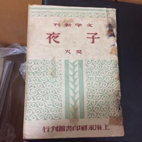 民国新文物精品:子夜(戏剧)根据矛盾小说子夜改编 1946年初版 文学新刊