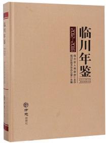 临川年鉴(2012-2016)