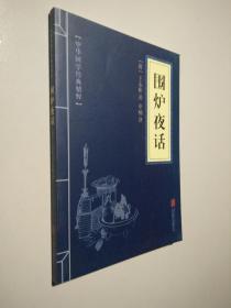 中华国学经典精粹:围炉夜话