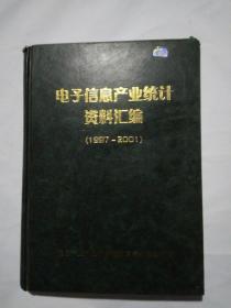 电子信息产业统计资料汇编(1997-2001)