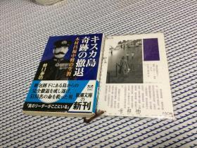 日文原版:    キスカ岛 奇迹の撤退