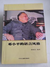 邓小平的语言风格