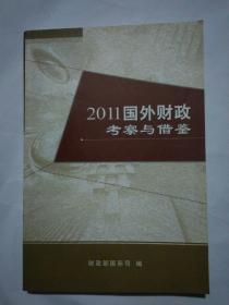 2011国外财政考察与借鉴