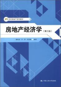 房地产经济学(第3版)谢经荣 9787300162799