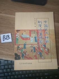 中国古代科举制度价值研究