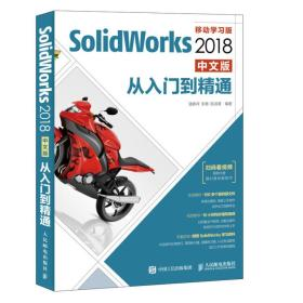 SolidWorks2018中文版从入门到精通