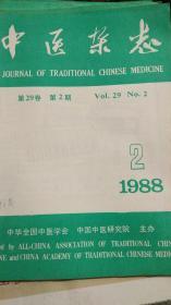 中医杂志(1988年第29卷)2,4,5,7,9,10共6本