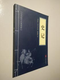 中华国学经典精粹:史记