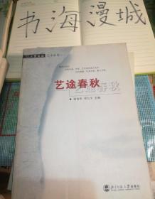 人世文丛:艺途春秋(艺术家卷)