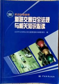 机动车驾驶员道路交通安全法规与相关知识必读