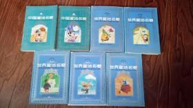 世界童话名著连环画 精装护封4.5.6.7.8 + 中国童话名著连环画(上下)【共计7册合售】