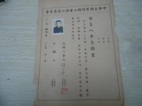 中华全国电信总工会浙江区委员会会员入会志愿书【1949年有照片】