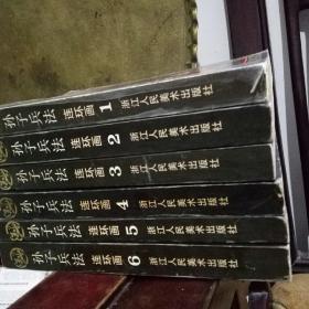 孙子兵法:连环画丛书