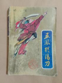 五凤朝阳刀(第八部)