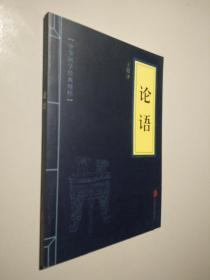 中华国学经典精粹:论语