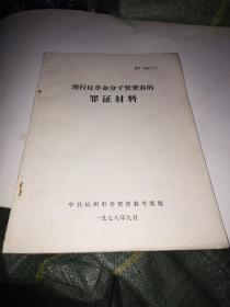 四人帮在浙江的代理人资产阶级野心家.阴谋家赖可可的罪证材料