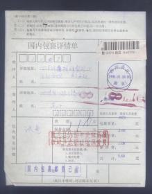 包裹单:四川合江1998.01.18.寄成都包裹单