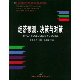 经济预测、决策与对策 张桂喜 9787563809288