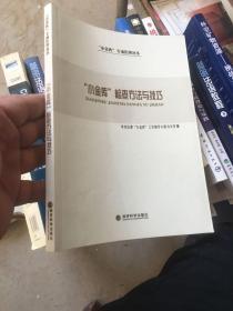 """""""小金库"""" 检查方法与技巧"""