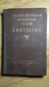 современный русский язык синтаксис【现代俄语句法】