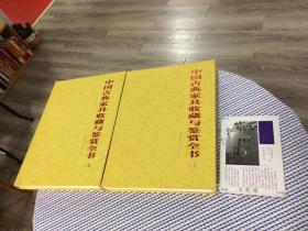 中国古典家具收藏与鉴赏全书