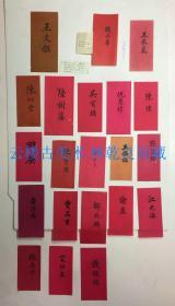 ◆◆◆印迷林乾良旧藏---清代\民 名刺 (1) 王文韶 钱同寿 等21张