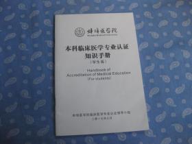 蚌埠医学院 本科临床医学专业认证知识手册( 学生版)