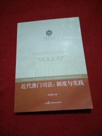 大国宪治丛书·近代澳门司法:制度与实践