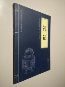 中华国学经典精粹:礼记
