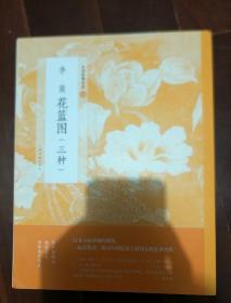 中国绘画名品李嵩 花篮图(三种).