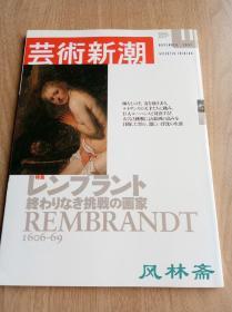 艺术新潮杂志2003-11特集 伦勃朗的五番决斗! 16开全彩 生涯代表作解析  日本进口美术杂志