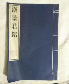 中国书店《汉景君铭》