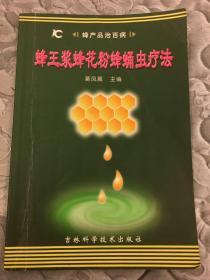 蜂王浆蜂花粉蜂蛹虫疗法(2004年8月第2版)——蜂产品治百病