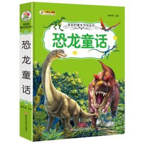 多彩的童年书坊系列:恐龙童话(注音)