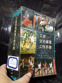 工会文化体育工作手册