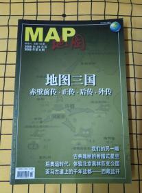 MAP地图:2008年第1-3,6期、2009年第1-3,5-6期、2010年第1-2,4,6期、2011年第3-6期、2012年第1,3期、2013年第3期、2015年第3,5-6期、2016年第1期(24册合售)