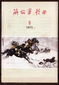 期刊-《解放军歌曲》1973年第6期